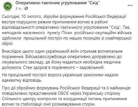 На Донбассе снайпер ранил украинского бойца