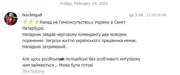 У Росії ножем атакували співробітника Генерального консульства України