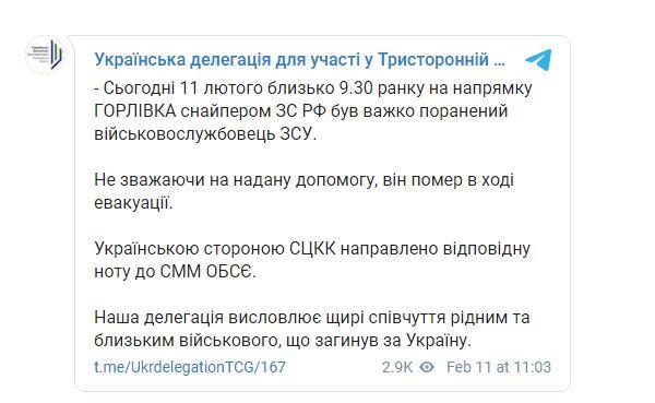 Снайпер боевиков убил украинского бойца на Донбассе