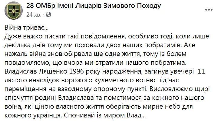 Стало відомо ім'я другого воїна ЗСУ, який загинув під час обстрілу на Донбасі: фото героя