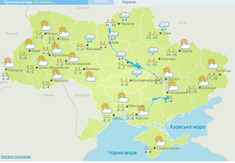 """В Україні оголосили """"жовтий"""" рівень небезпеки через ожеледицю"""