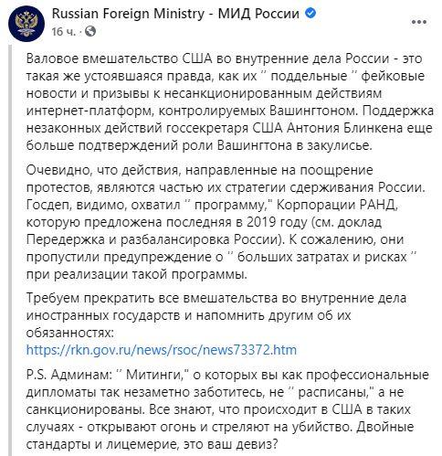 Москва звинуватила Вашингтон в організації масових протестів по всій Росії