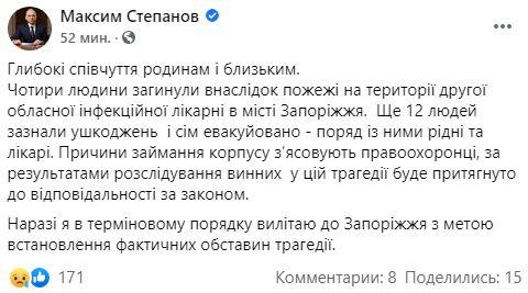 У Запоріжжі в COVID-лікарні сталася пожежа: 4 загиблих, Степанов летить на місце НП