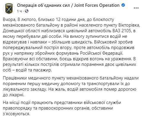 На Донбасі машина намагалася прорвати блокпост, військові відкрили вогонь – є загиблий