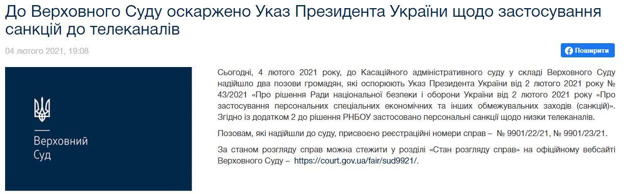 """Санкції Зеленського до телеканалів """"112"""", NewsOne і ZIK оскаржили у Верховному суді"""
