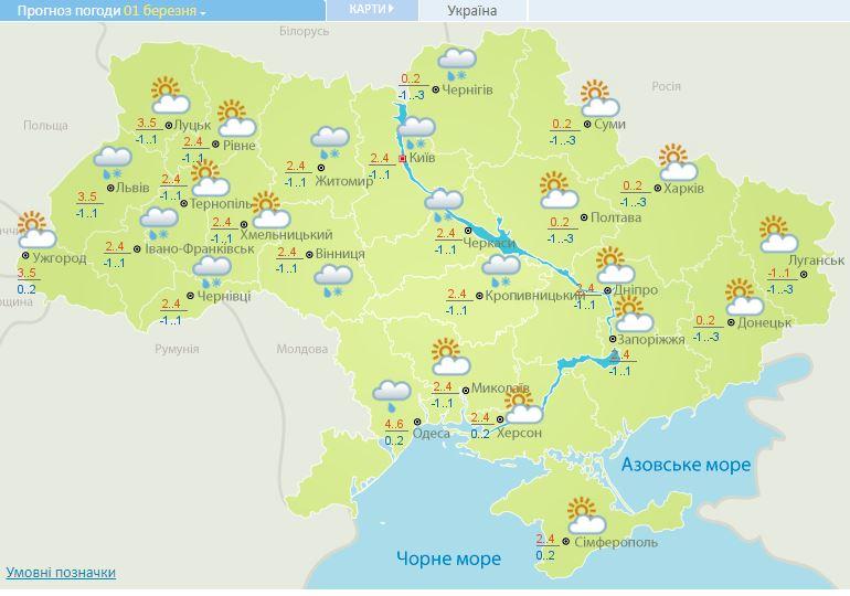 Мокрый снег и легкие морозы: синоптики дали прогноз на первый день весны