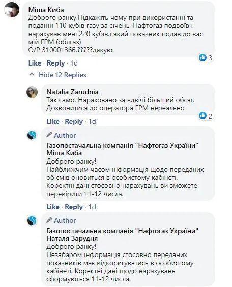 Українці отримують космічні платіжки: навіщо обсяги газу почали завищувати в 2 рази