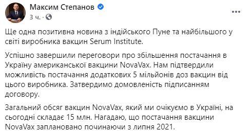 Украина получит 15 млн доз вакцины NovaVax, но есть одно неприятное «но»