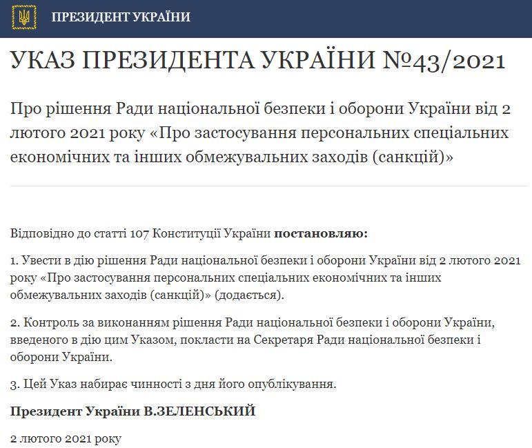Санкции против соратника Медведчука: ZiK, «112 Украина» и NewsOne уже отключили, но они продолжают вещание