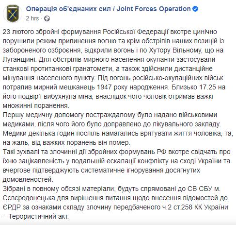 На Донбасі після обстрілу бойовиків загинув мирний житель