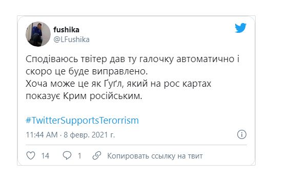 Twitter признал Крым частью России: подробности скандала