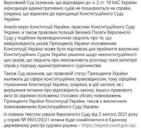 Верховный суд отказался открывать производство по иску главы КС Тупицкого к президенту
