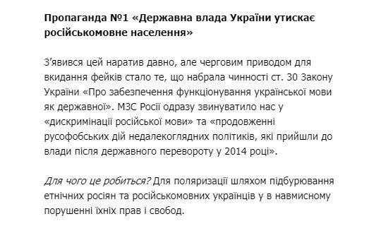 В Кабмине озвучили три главных тезиса российской пропаганды об Украине