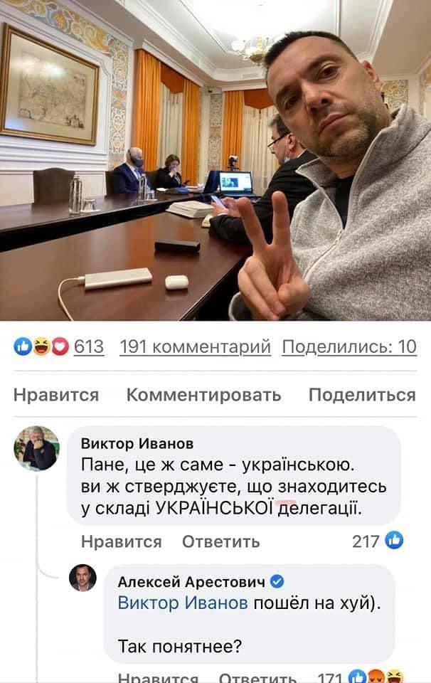 """""""Пішов на х*й"""": Арестович відреагував на скандал навколо української мови"""