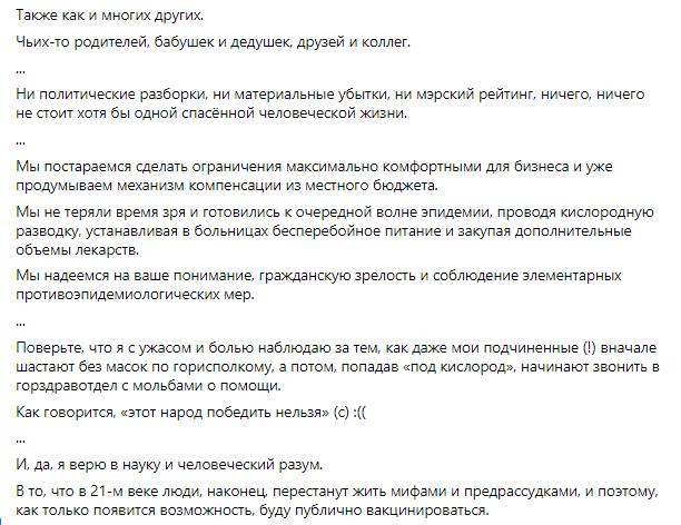 """Дніпро, не чекаючи на """"червону"""" зону, оголосив жорсткий карантин"""