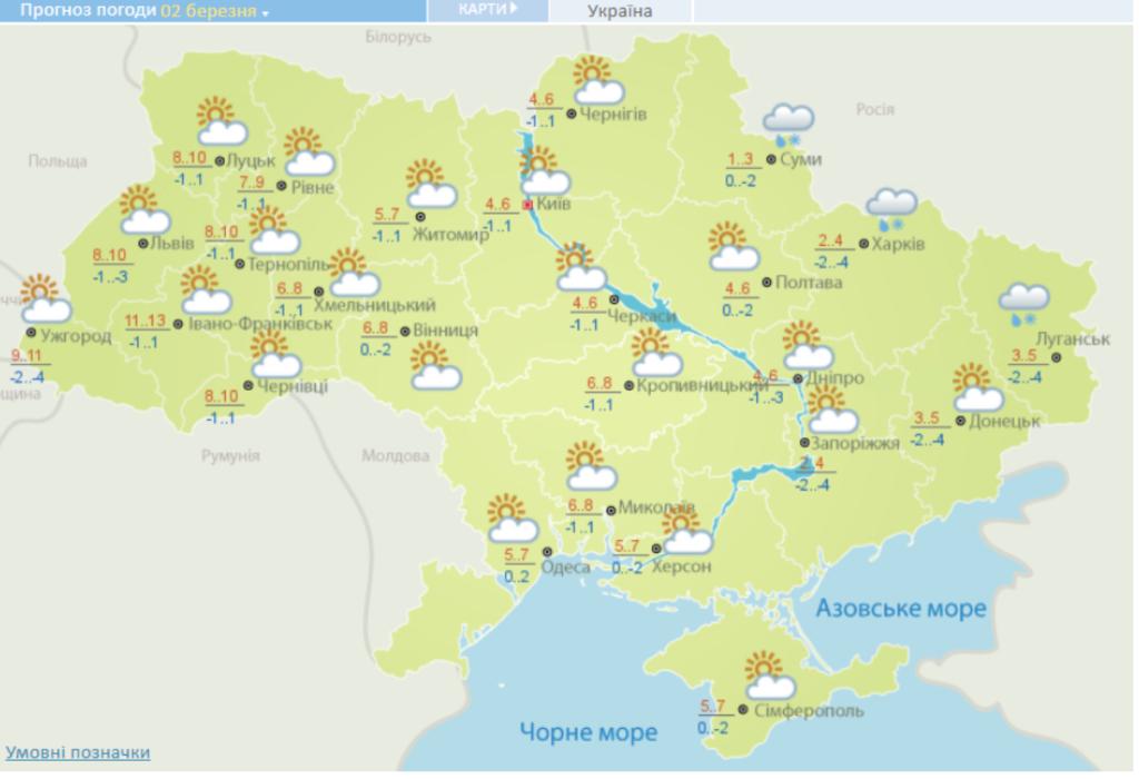 До 13 градусів тепла: синоптики здивували новим прогнозом погоди