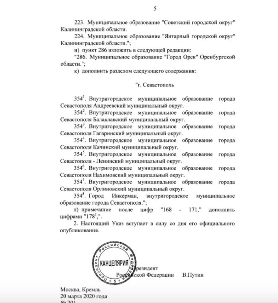 Путин запретил украинцам владеть участками в оккупированном Крыму: реакция МИДа