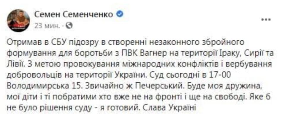Семенченко сообщил о получении подозрения по делу о создании ЧВК