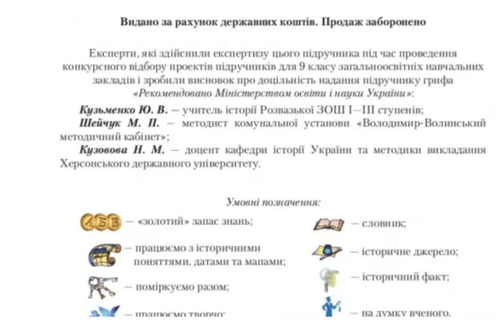 В украинском учебнике обнаружили карту Украины без Крыма: фотофакт