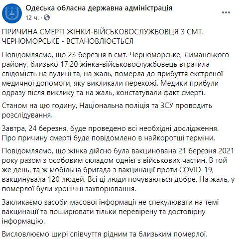 В Одесской области после прививки от коронавируса умерла военнослужащая