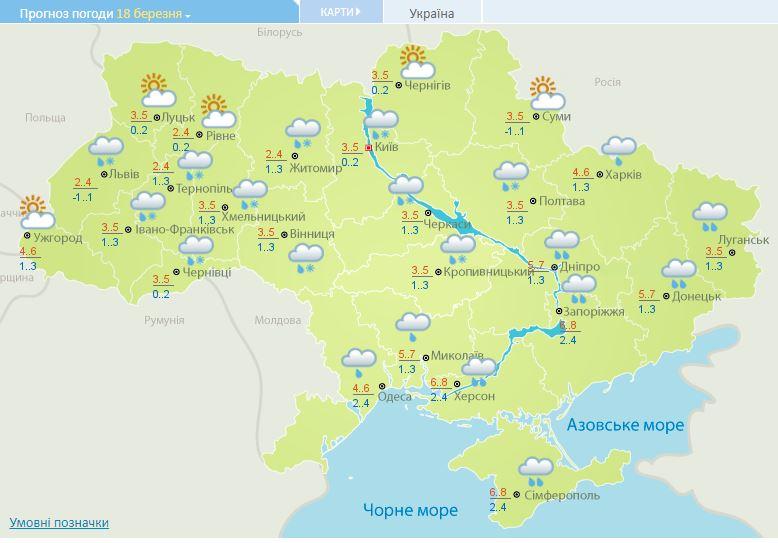 Дожди и похолодание: прогноз погоды на 18 марта
