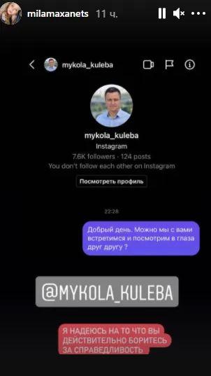Скандальна Міла Маханець запропонувала Кулебі зустрітися