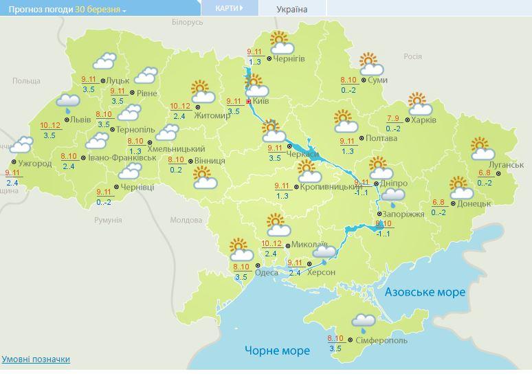 Тепло и без дождей: синоптики озвучили прогноз погоды на сегодня