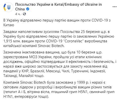 Китай відправив до України партію вакцини CoronaVac