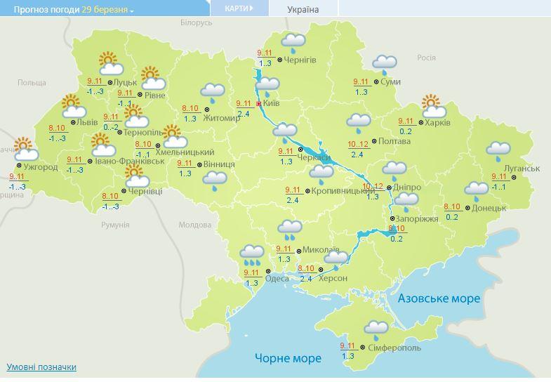 Погода в Украине 29 марта: день испортят дожди