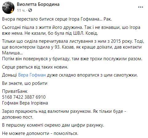 COVID-19: в Украине с разницей в сутки скончались «киборг» ДАП и его жена