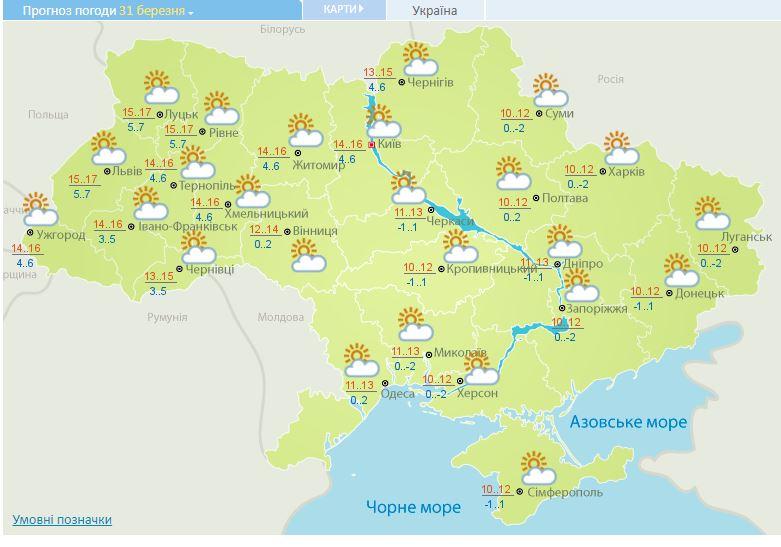 Сонячно і до 16 тепла: погода в Україні сьогодні