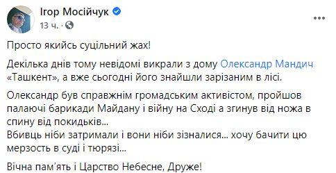 Под Киевом найден мертвым ветеран АТО: подробности убийства