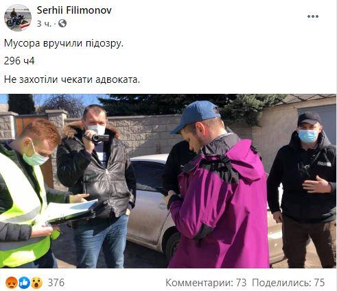 Скандальна акція на Банковій: одному з організаторів повідомили про підозру