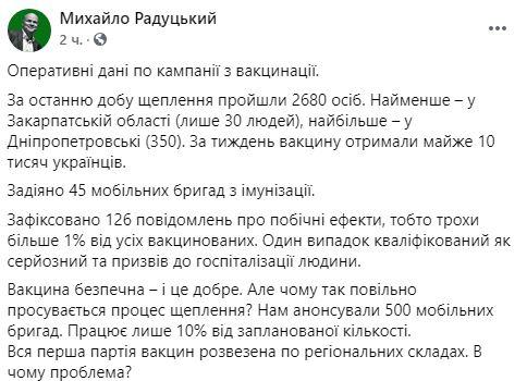 В Украине зафиксировали 126 побочных эффектов после прививки от коронавируса, — Радуцкий