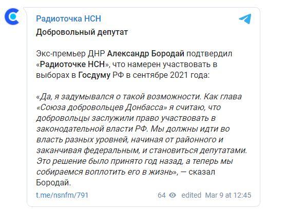 Первый «премьер ДНР» Бородай намерен баллотироваться в Госдуму