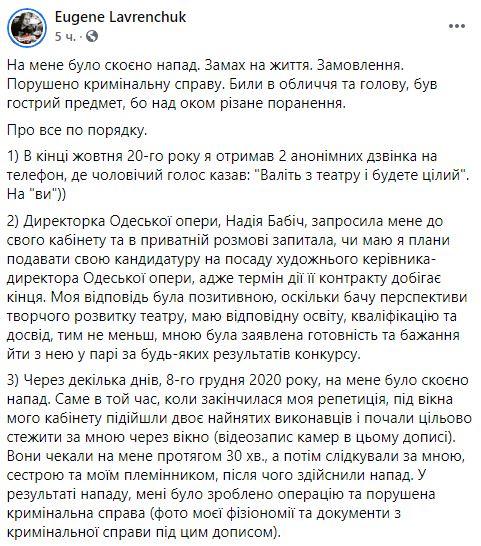 В Одесі побили відомого режисера: подробиці гучного скандалу