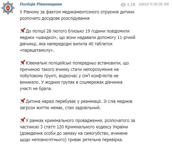 В Украине еще один ребенок наглотался таблеток и попал в реанимацию