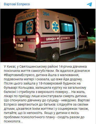 У Києві дівчинка викинулася з 18 поверху після дзвінка матері