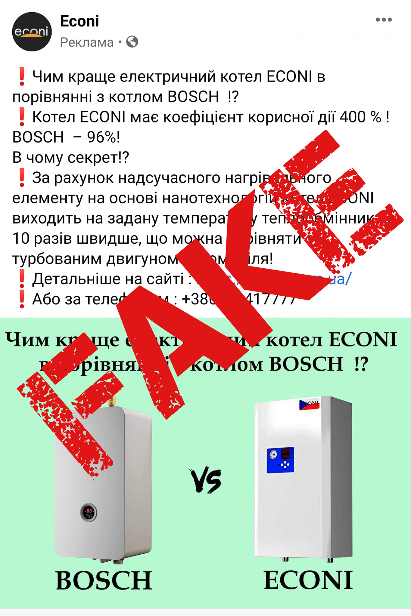 Котлы, которые экономят газ: мошенники придумали новую схему обмана украинцев