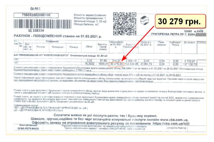 Киевлянин получил рекордную платежку за отопление: насчитали 30 тысяч гривен — фото