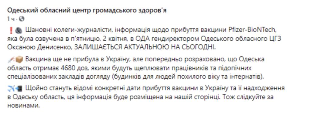 У мерії Одеси заявили про отримання партії вакцини Pfizer: фотофакт