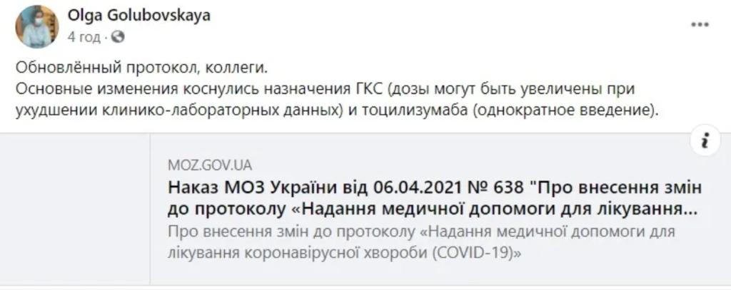 В Украине обновили протокол лечения COVID-19: что изменилось