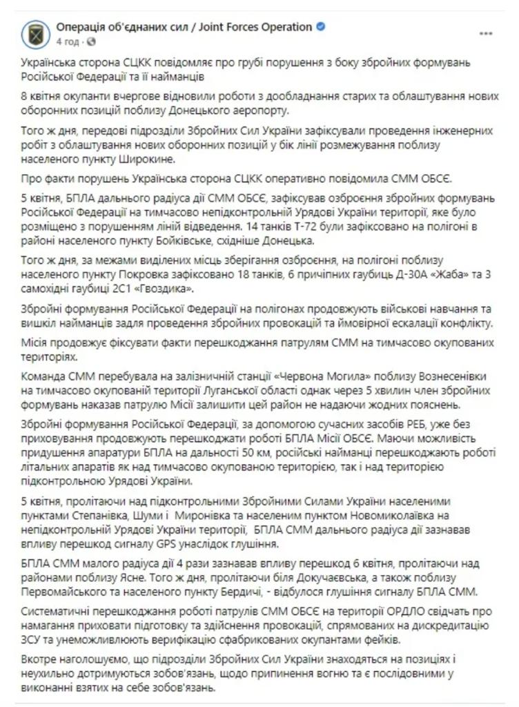 Розвідка розповіла, як РФ зміцнює позиції на Донбасі і залякує жителів ОРДЛО