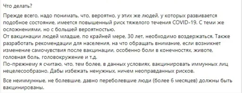 Голубовская пояснила возникновение тромбоза после AstraZeneca: кому не стоит вакцинироваться