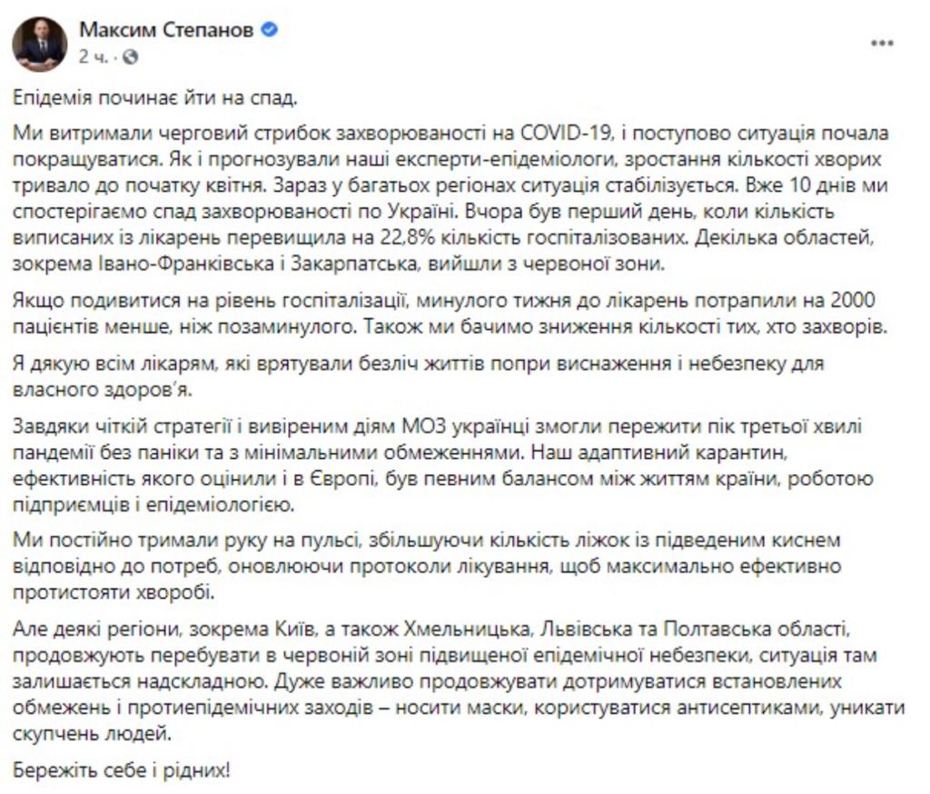 Степанов заявил, что эпидемия COVID-19 в Украине пошла на спад