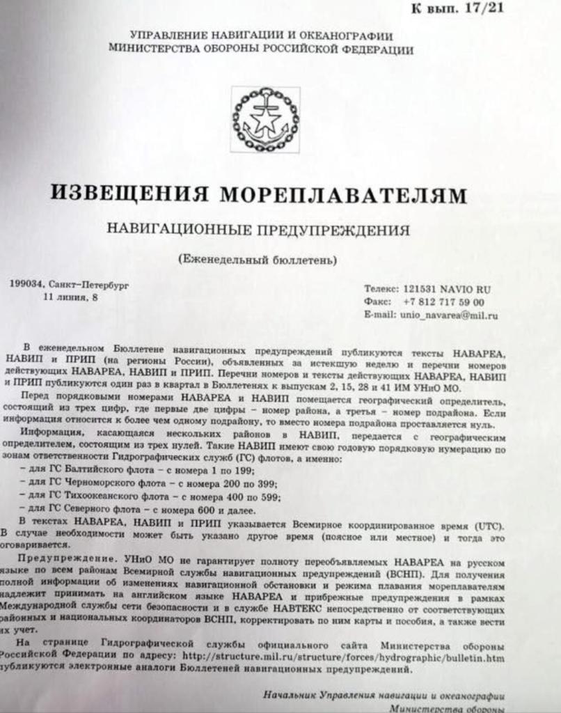 РФ перекриває Керченську протоку до осені: що сталося – документ
