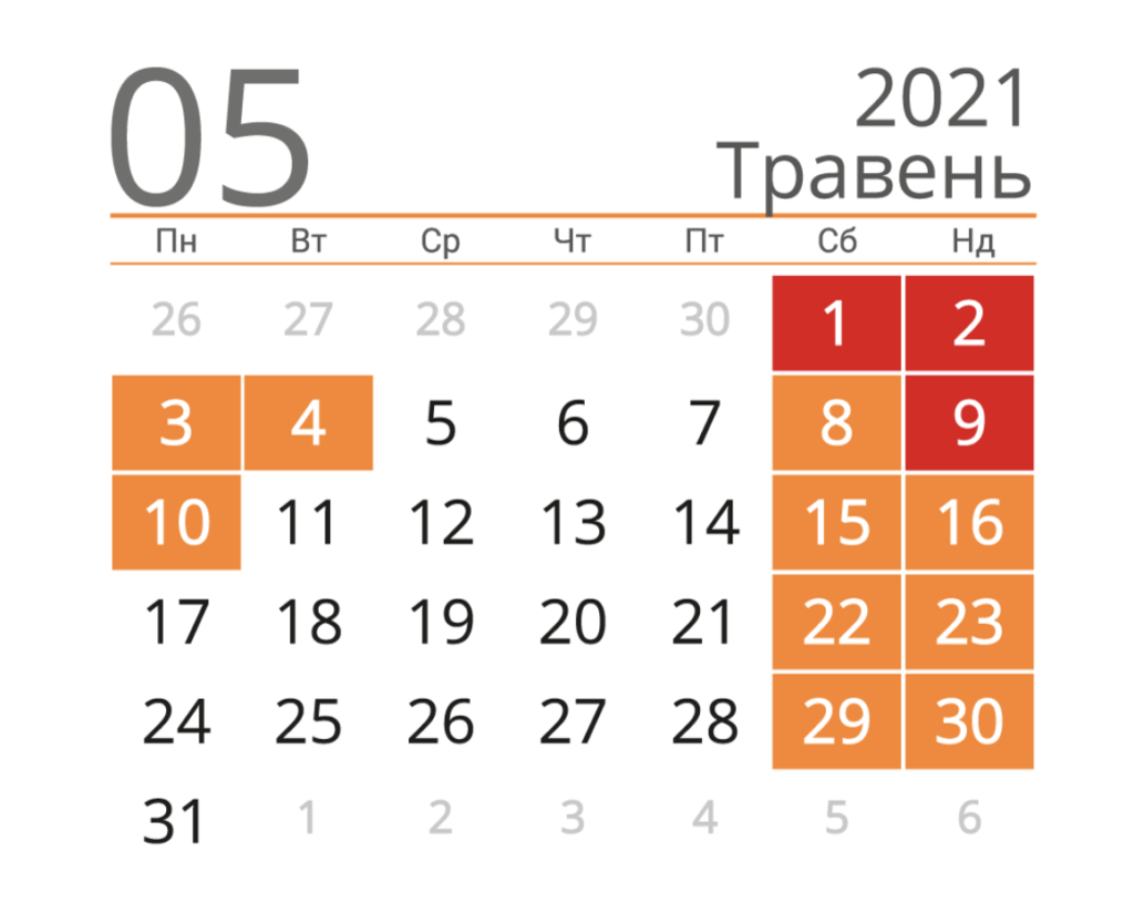 выходные в мае 2021