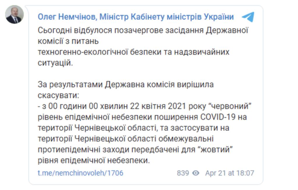"""Чернівецька область переходить в """"жовту"""" зону карантину з 22 квітня"""