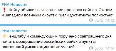 Росія завтра почне відводити війська від кордонів з Україною, – Шойгу