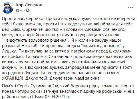На Донбассе погиб боец ООС, который спасал раненых под Шумами